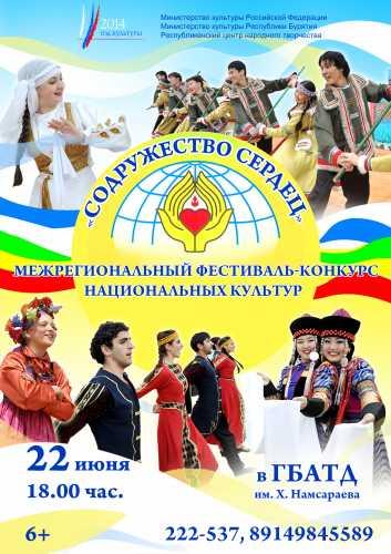 Конкурс национальных культур